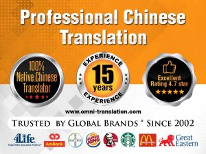 Translate Chinese to English Translation service in Malaysia Omni Translation (1).jpg